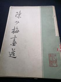 陈少梅画选【8开活页14幅】1961年一版一印