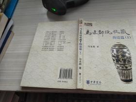 马未都说收藏·陶瓷篇(1