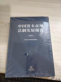 中国资本市场法制发展报告2016