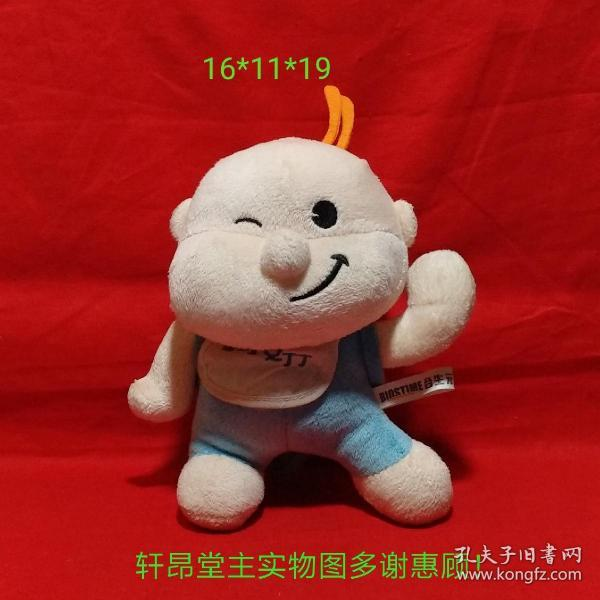 Plush Toy: Hard Pink Tintin in Blue