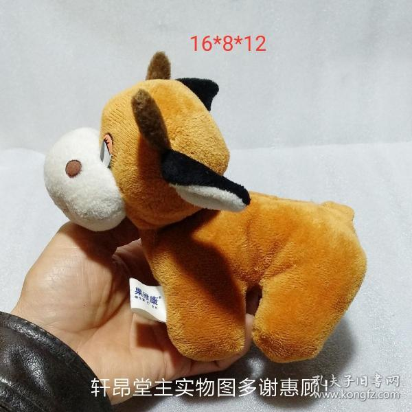 Plush toy: golden naughty calf