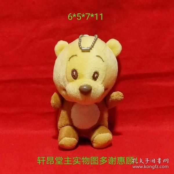 Plush toy: stunned little yellow bear with hanging chain