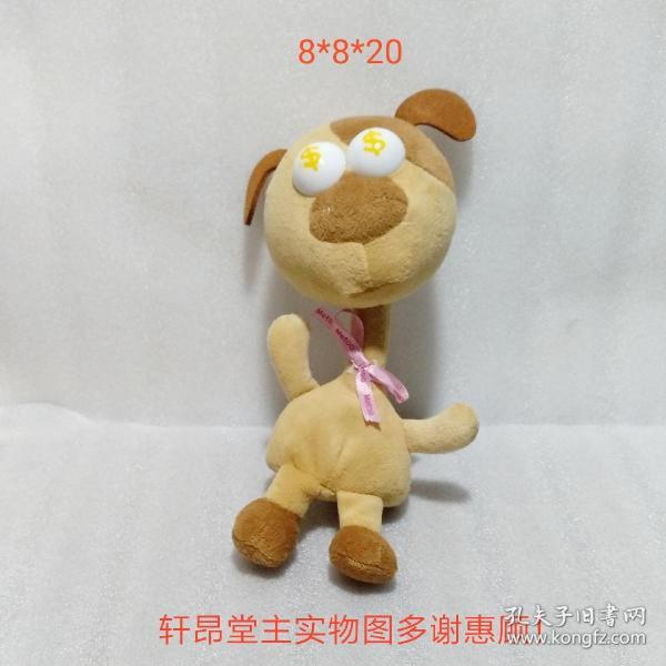 Plush toy: light yellow geek puppies