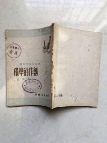 新青年自学丛书:创作的准备  1948年版 内有勾画批注