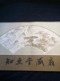 知鱼堂藏扇(1986年一版一印)