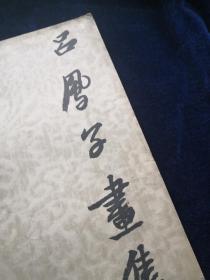 吕凤子画集  1961年一版一印