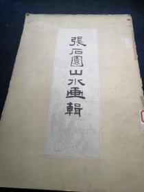 张石园山水画辑【8开活页12幅全】1961年一版一印
