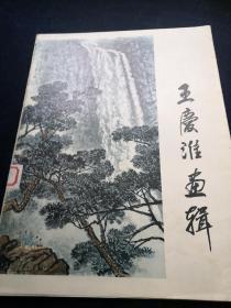 王庆淮画辑【8开活页12幅全】1981年一版一印