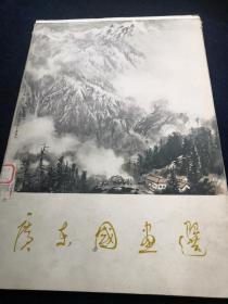 广东国画选【8开活页24幅全】1979年一版一印