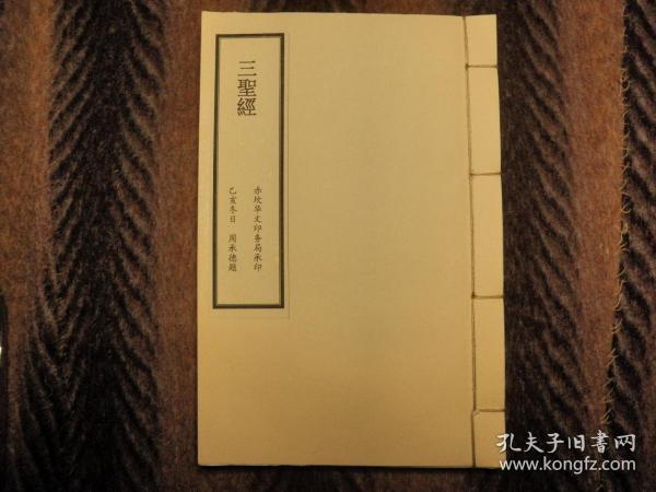 线装本  《三圣经》 合一册   赤坎华文印务局承印
