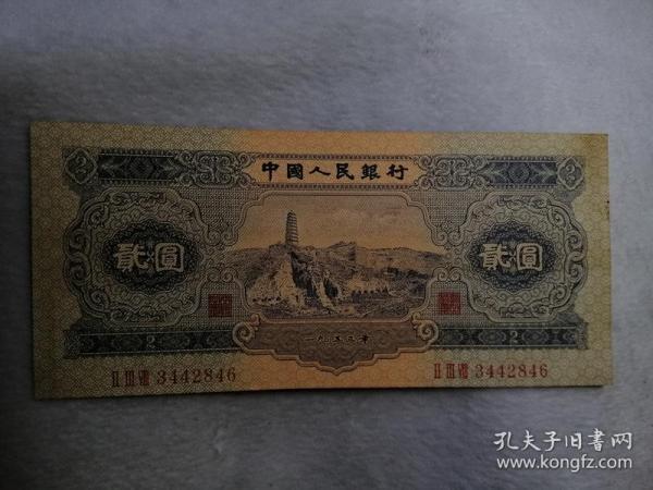 第二套人民币 宝塔山 贰元纸币