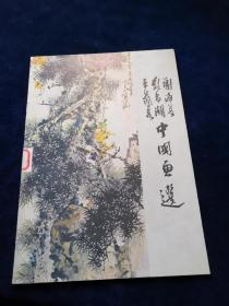 海若、刘昌潮、王兰若中国画选