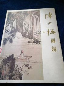 陈少梅画辑【8开活页12幅】1980年一版一印