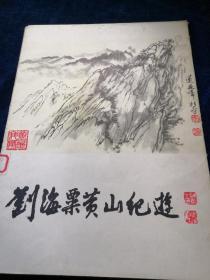 刘海粟黄山纪游【8开活页18幅全】1979年一版一印