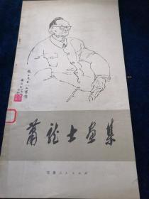肖龙士画集(1980年一版一印)