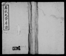 吴氏九修族谱 [20卷,含卷首] 复印件