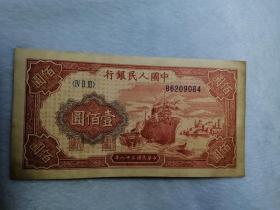 第一套人民币 壹佰元纸币 编号86209084