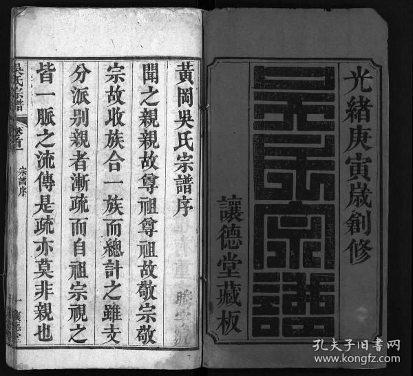 吴氏宗谱 [12卷,首2卷] 复印件