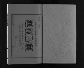 吴氏宗谱 [4卷] 复印件