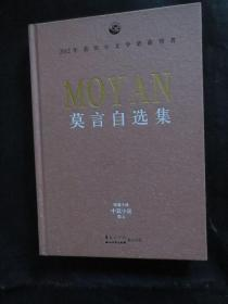 Mo Yan's Anthology (short story novella prose) [16 hard and hardcover, the last few pages have creases, neat and unpainted]