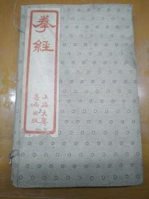 民国7年武术古籍秘本《拳经》存世稀见文献研究价值极高版本,一涵两册全。