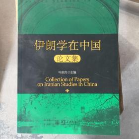 Collection of papers on Iranian studies in China