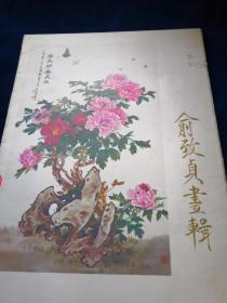 俞致贞画辑【8开活页15幅12张全】1979年一版一印