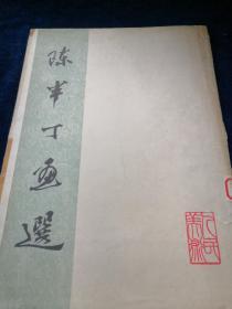 陈半丁画选【8开活页10幅全】1962年一版一印