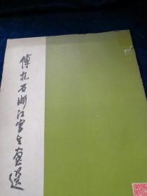 傅抱石浙江写生画选【8开活页12幅全】1964年一版一印