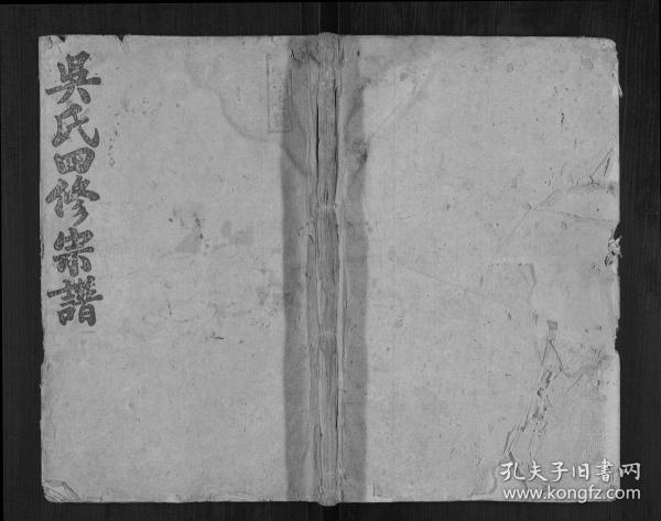 吴氏四修宗谱[9卷] 复印件