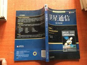 卫星通信 原书第4版  正版