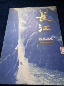《长江》中国画选辑 【8开活页16幅全】1981年一版一印