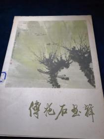 傅抱石画辑【12张全】1978年一版一印