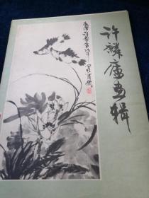 许麟庐画辑【12张全】1979年一版一印