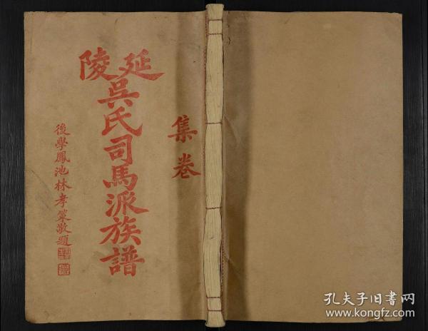 司马吴氏族谱 [10卷,首1卷] 复印件