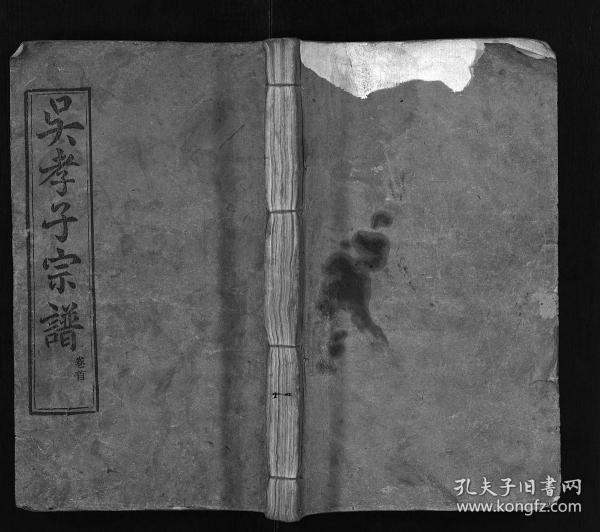 吴孝子宗谱 [17卷,首1卷] 复印件
