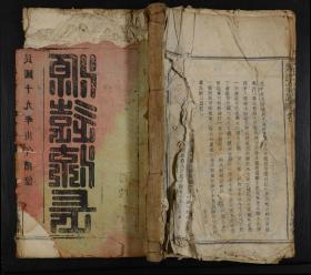 吴氏宗谱 [14卷] 复印件