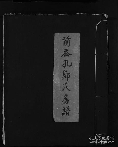 前岙孔郑氏房谱 [不分卷] 复印件