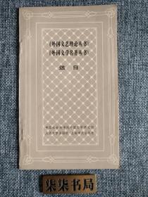外國文藝理論叢書  外國文學名著叢書  選目