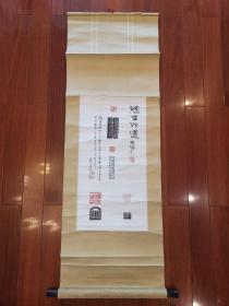 80年代上海朱鴻生《印蛻》立軸 著名海派書畫大師程十發題