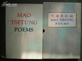 國禮《毛澤東詩詞》(中英文精裝8開,硬封套、護封完整)