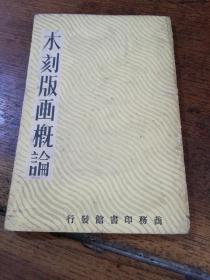 民国三十年初版《木刻版画概论》