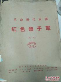 《革命現代京劇—紅色娘子軍(劇照)》21張全套