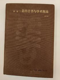 绠�甯涘彜涔︿笌瀛︽湳婧愭祦 (淇鏈�) 绮捐 2008骞�1鏈堝嚭鐗�