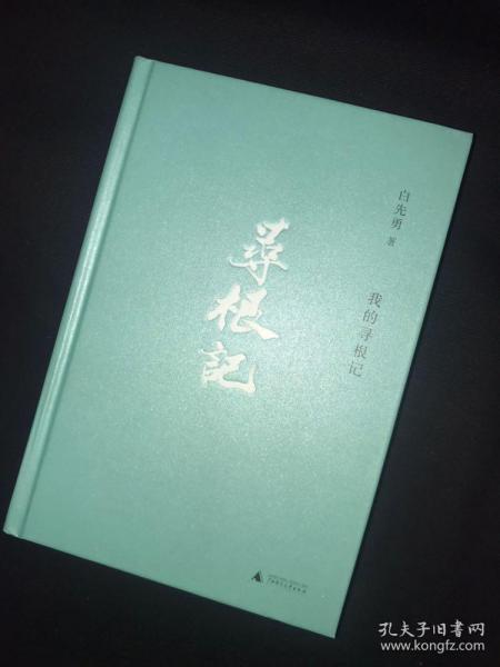 台湾作家白先勇签名  我的寻根记