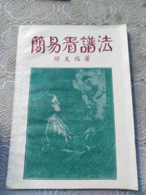1951骞�-涓婃捣閫氳仈涔﹀簵銆婄畝鏄撶湅璋辨硶銆�