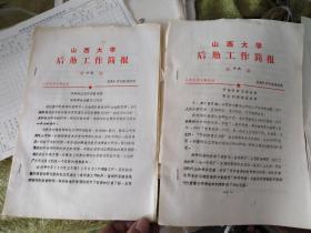 1984骞村北瑗垮ぇ瀛︺�愬悗鍕ゅ伐浣滅畝鎶ャ��2浠�