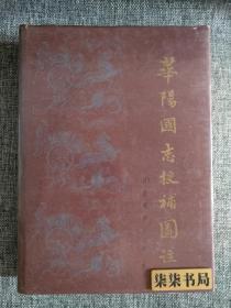 華陽國志校補圖注