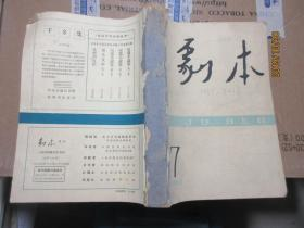 劇本 1963/7-12 7146