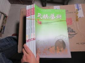 民族藝術 2017/3-6 7164
